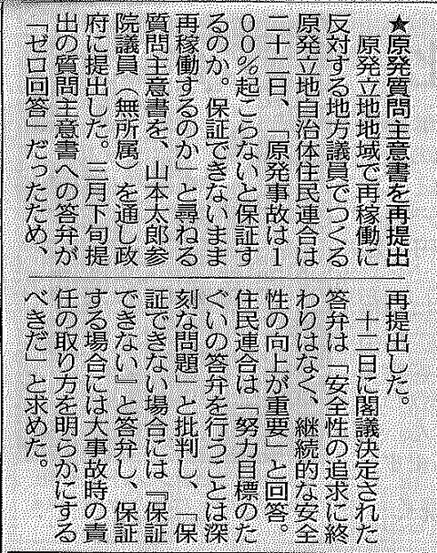 23東京新聞