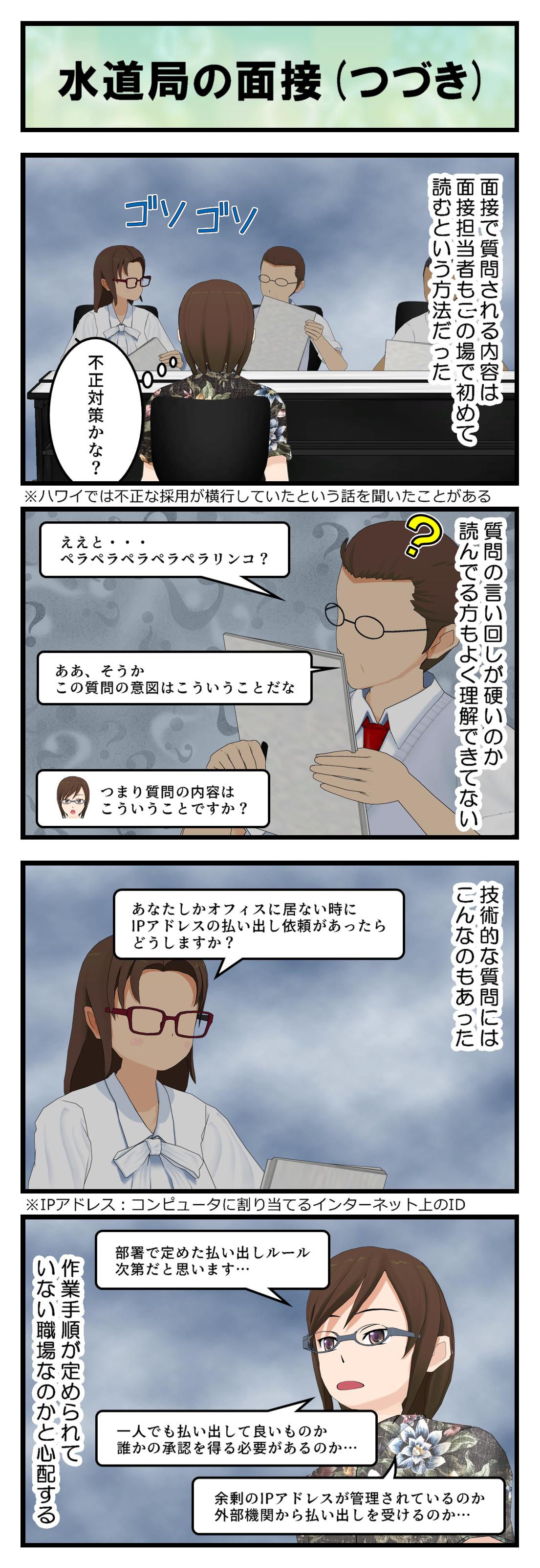 R462_水道局面接3_001