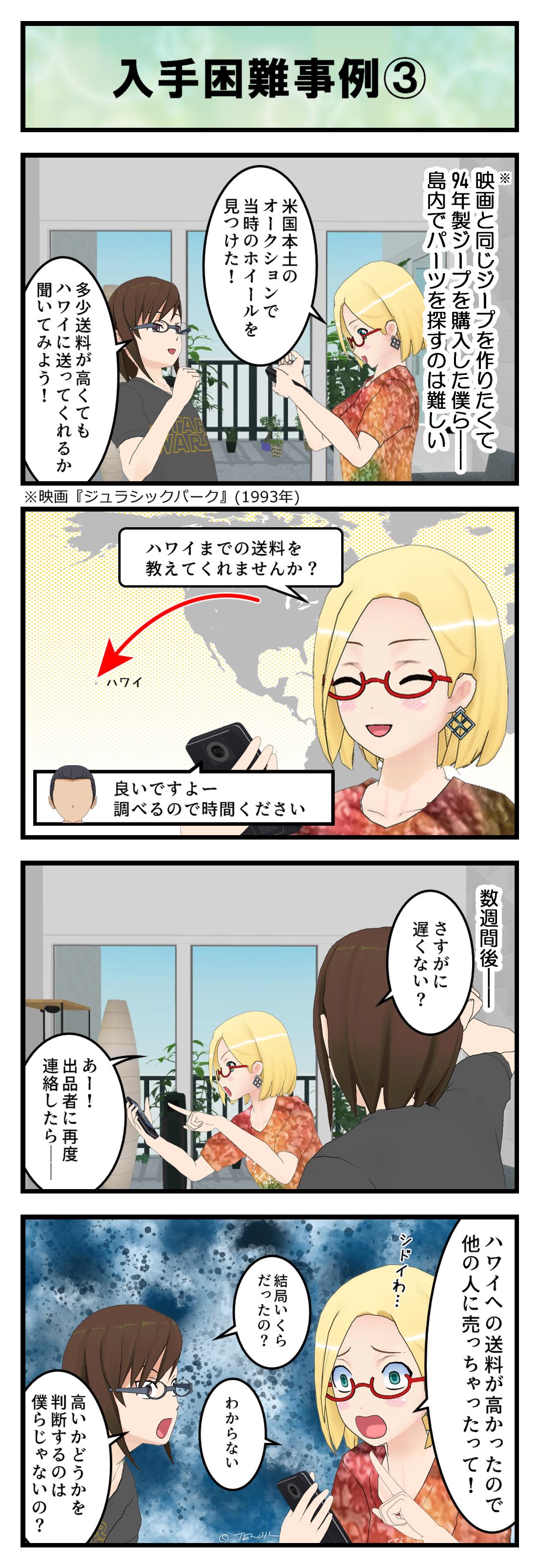 R724_入手困難事例3_001
