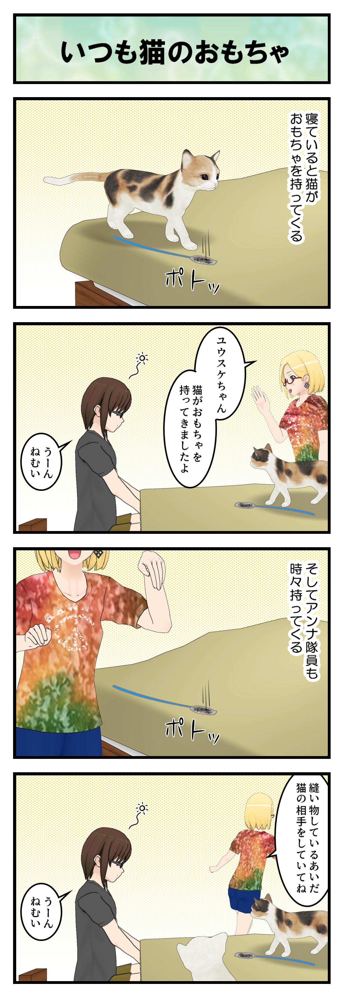 R300_ねこじゃらし_001