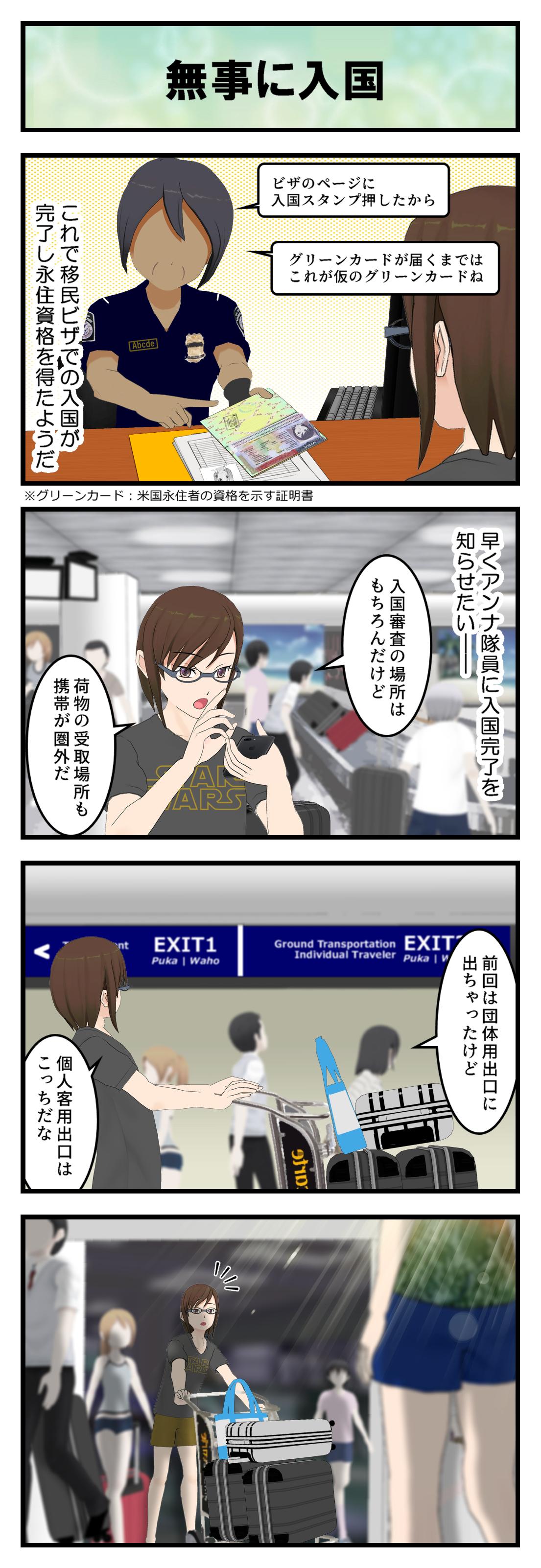 R006_入国審査後_001