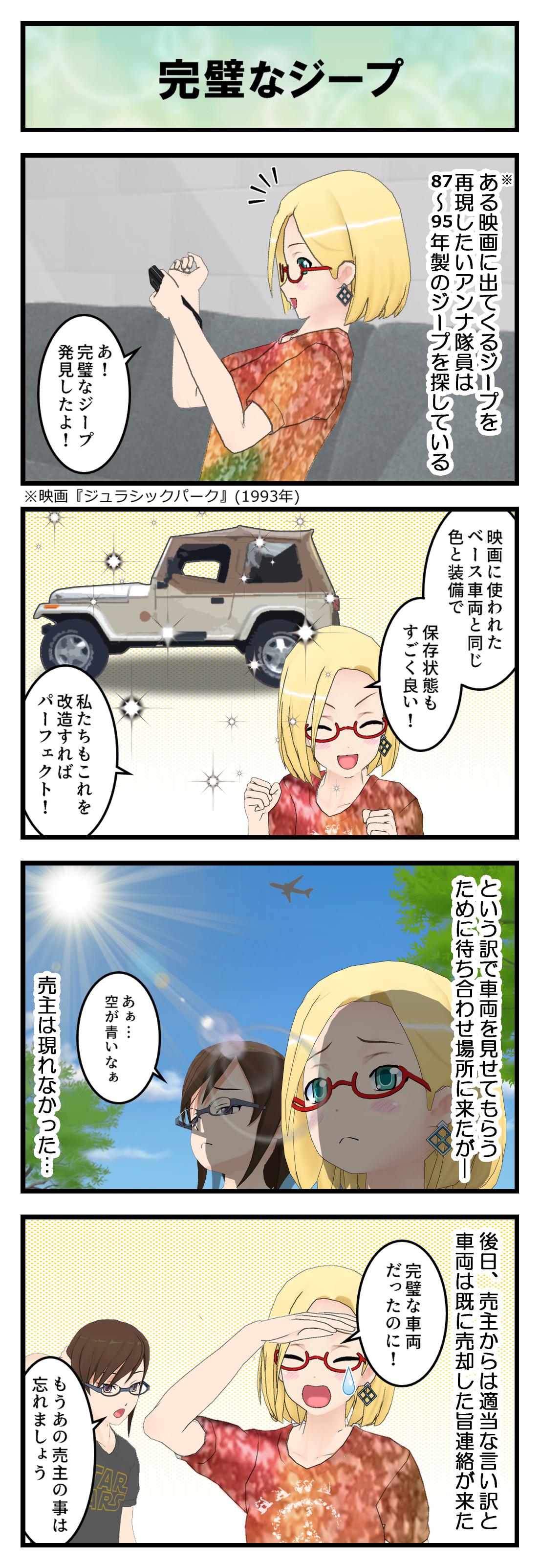 R689_完璧なジープ_001