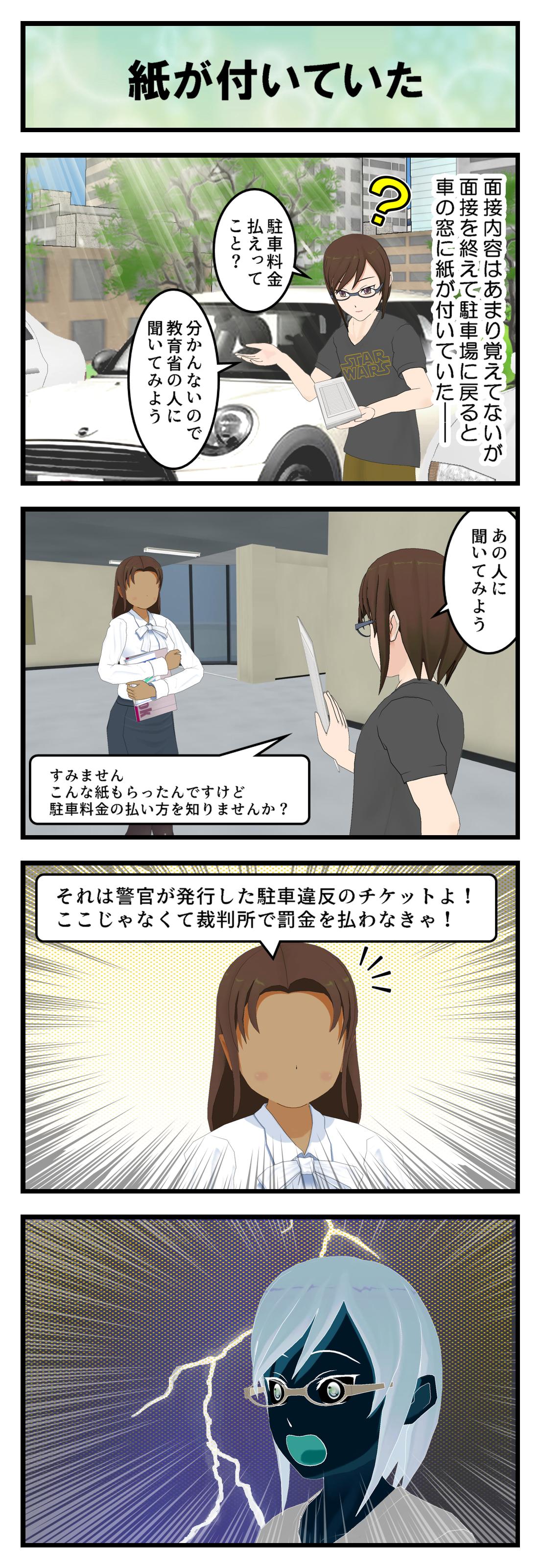R473_DOE面接_001