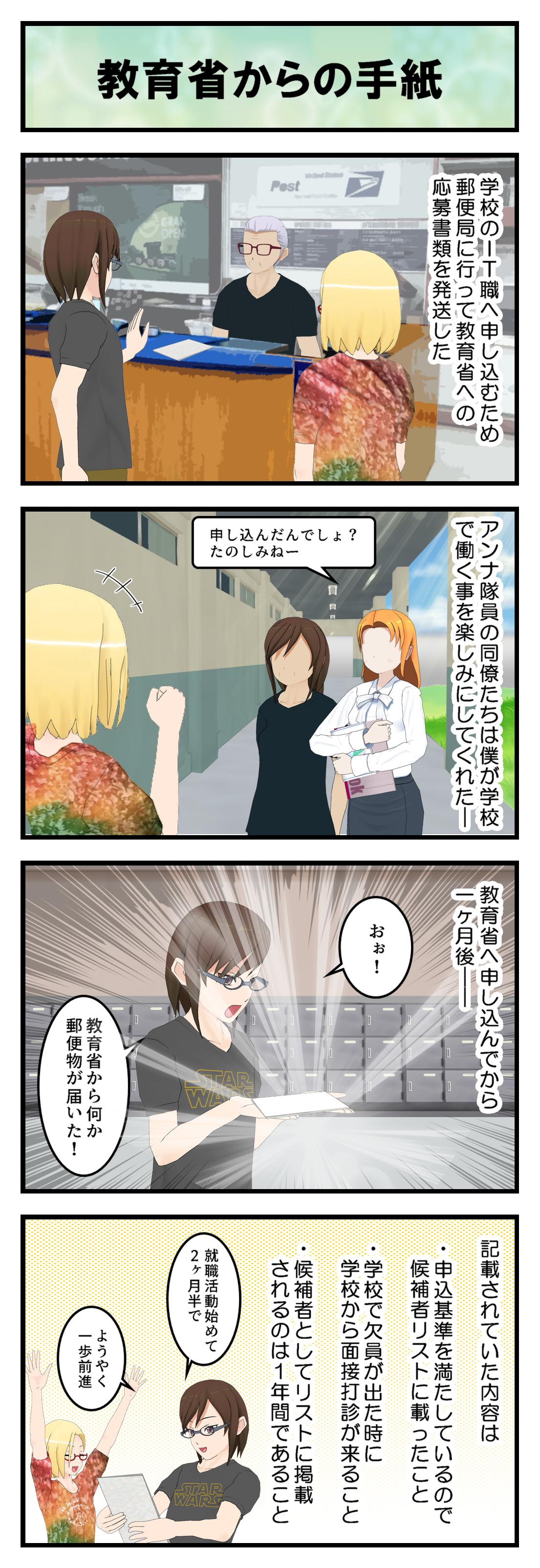 R431_DOE郵送後_001