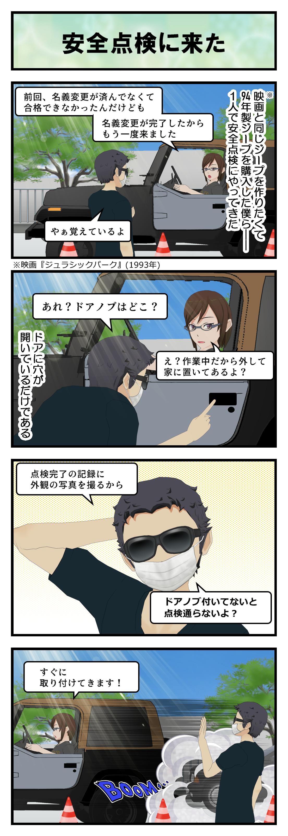 R783_車検3_001