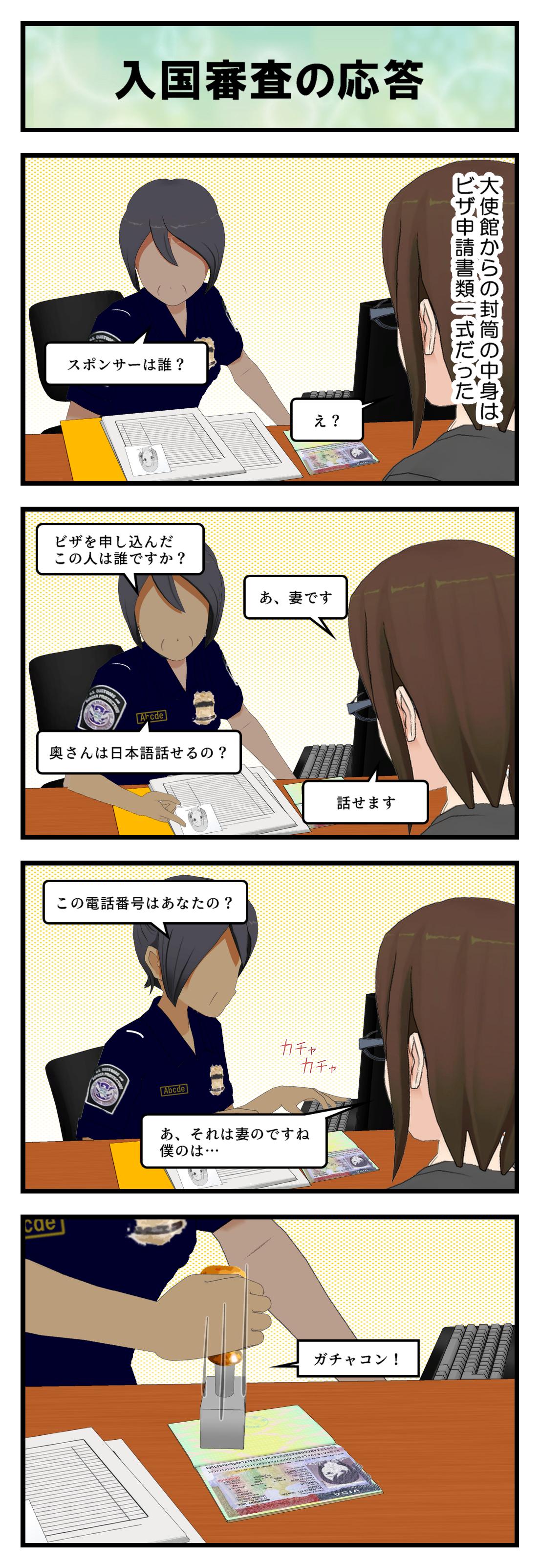 R005_入国審査_001