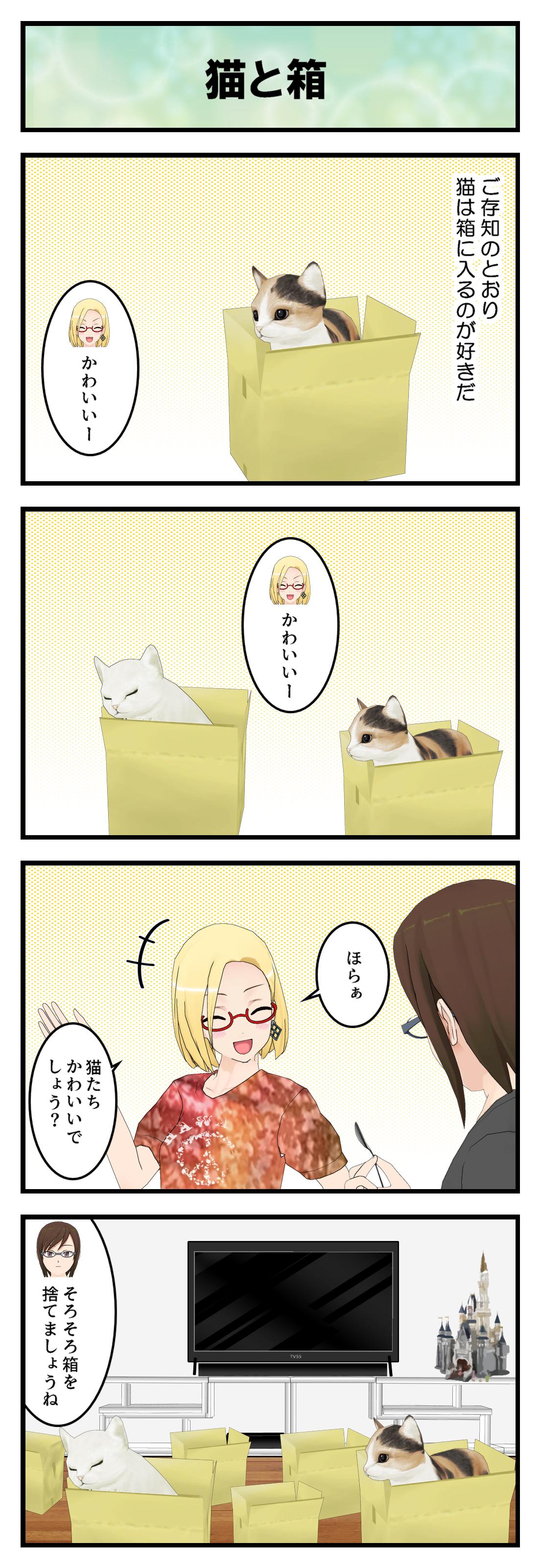 R301_猫の箱増えすぎ_001