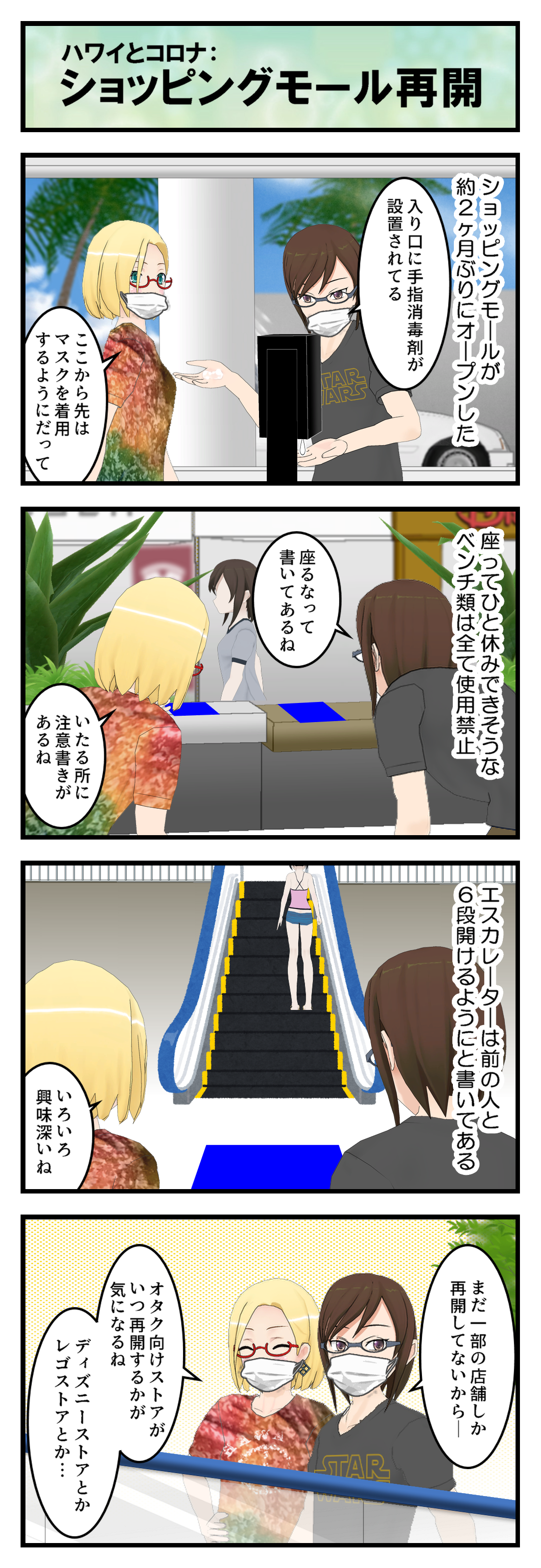 R662_ショッピングモール再開_001