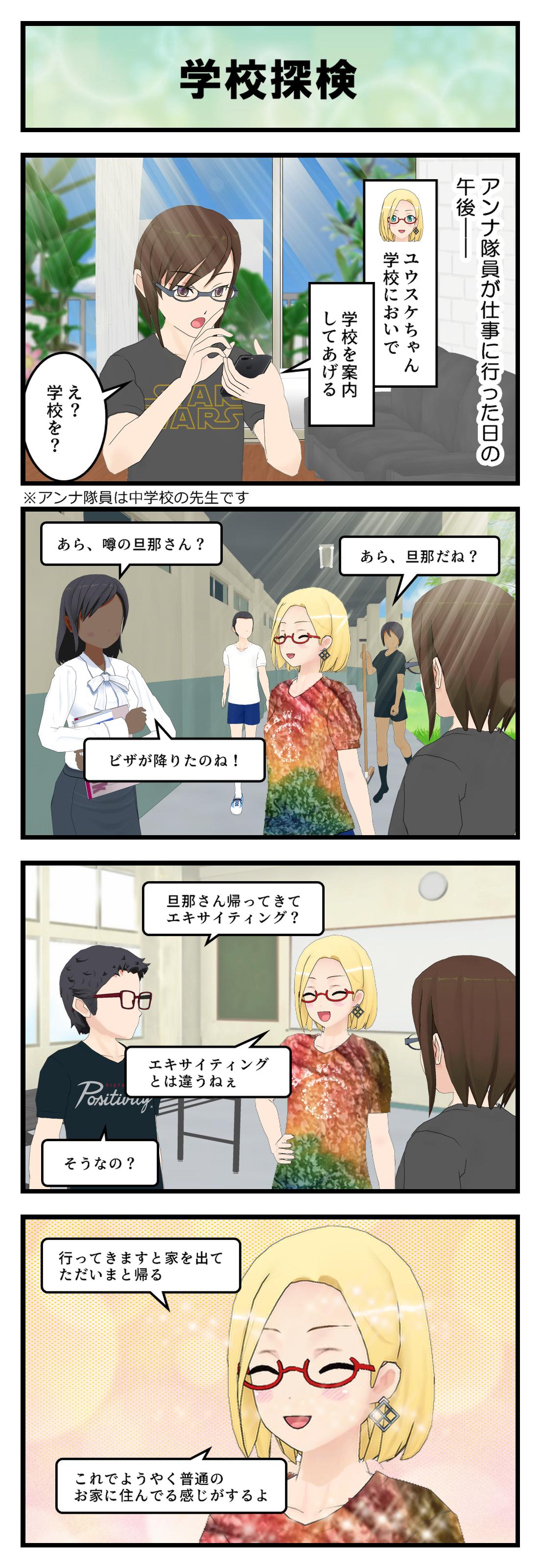 R014_学校1_001