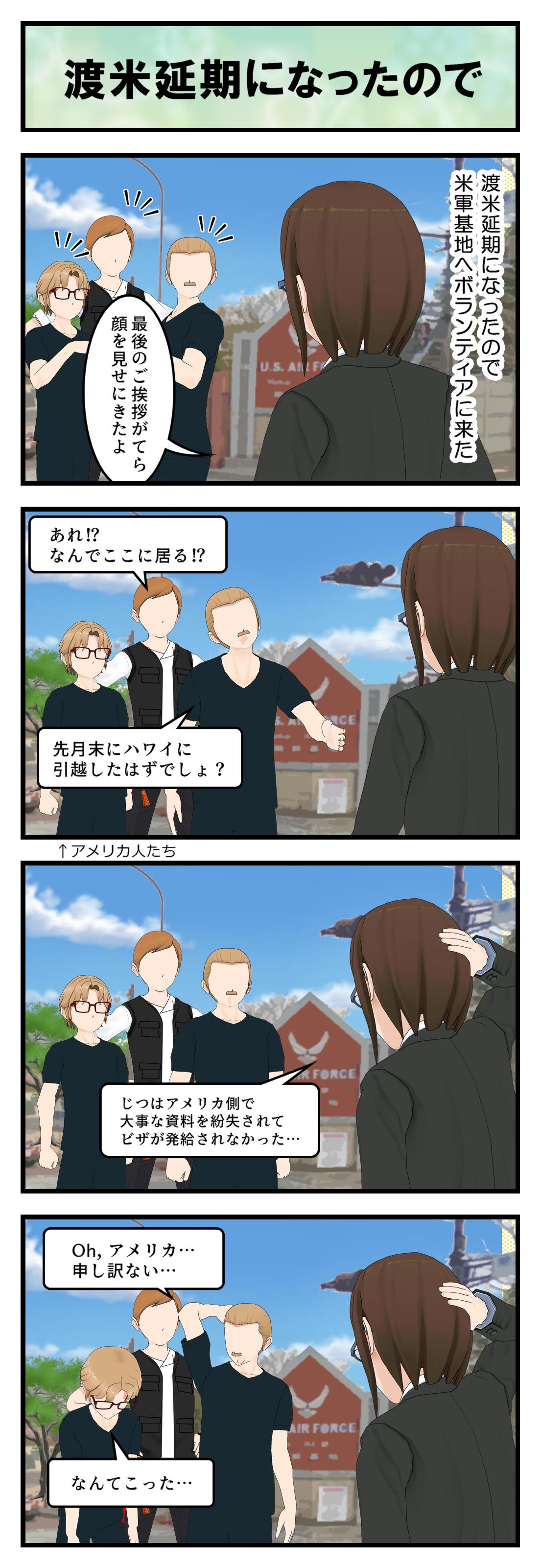 Q198_横田基地_001