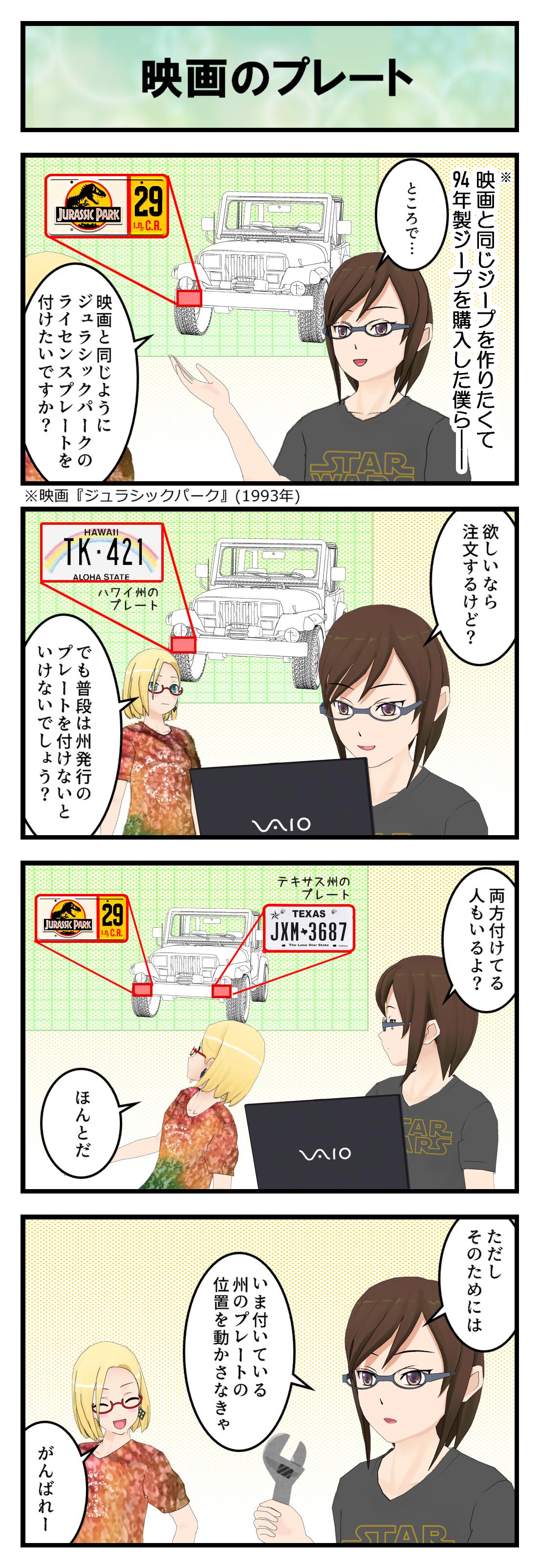 R776_ライセンスプレート_001