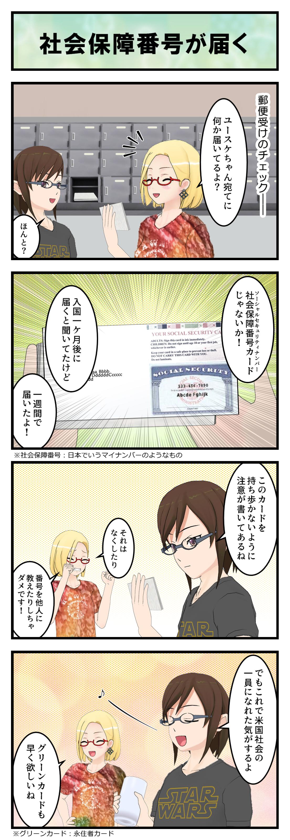 R045_SSN_001