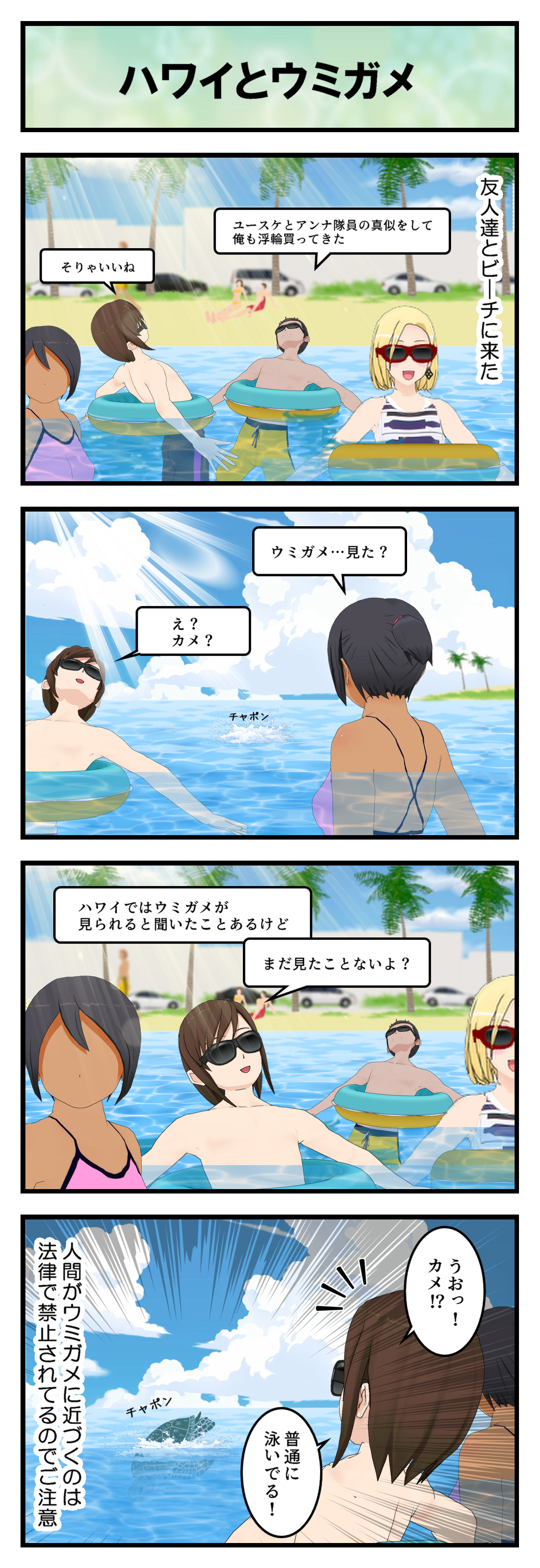 R104_海がめ_001