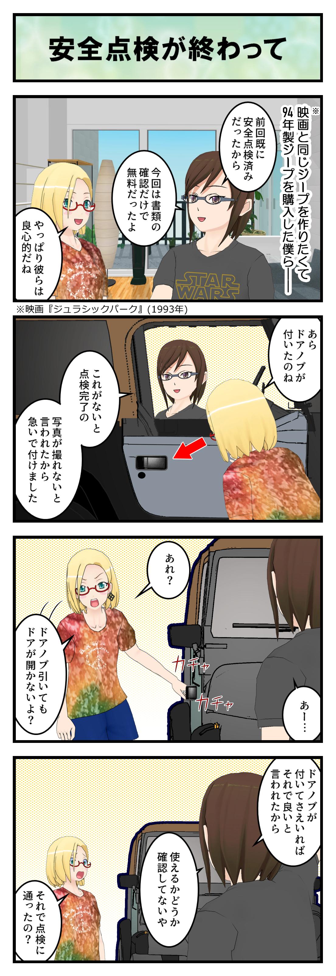 R786_車検6_001