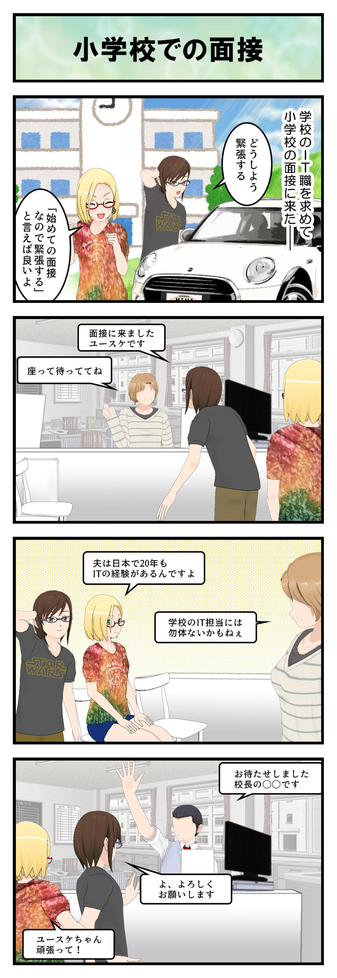 R434_小学校面接_001