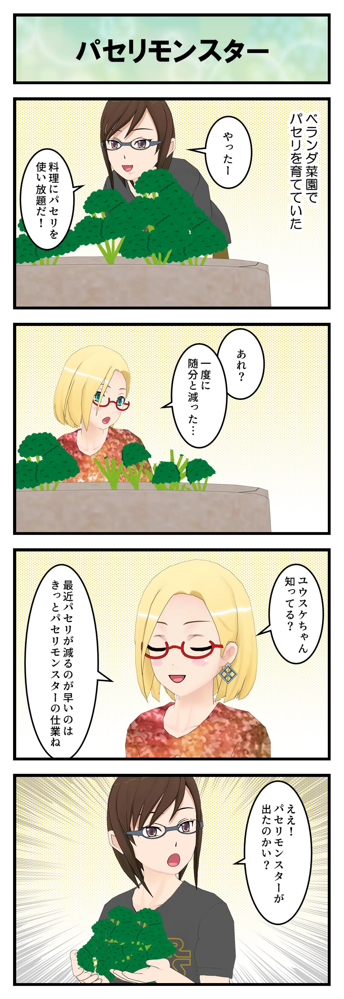 R650_パセリ食べ食べモンスター_001