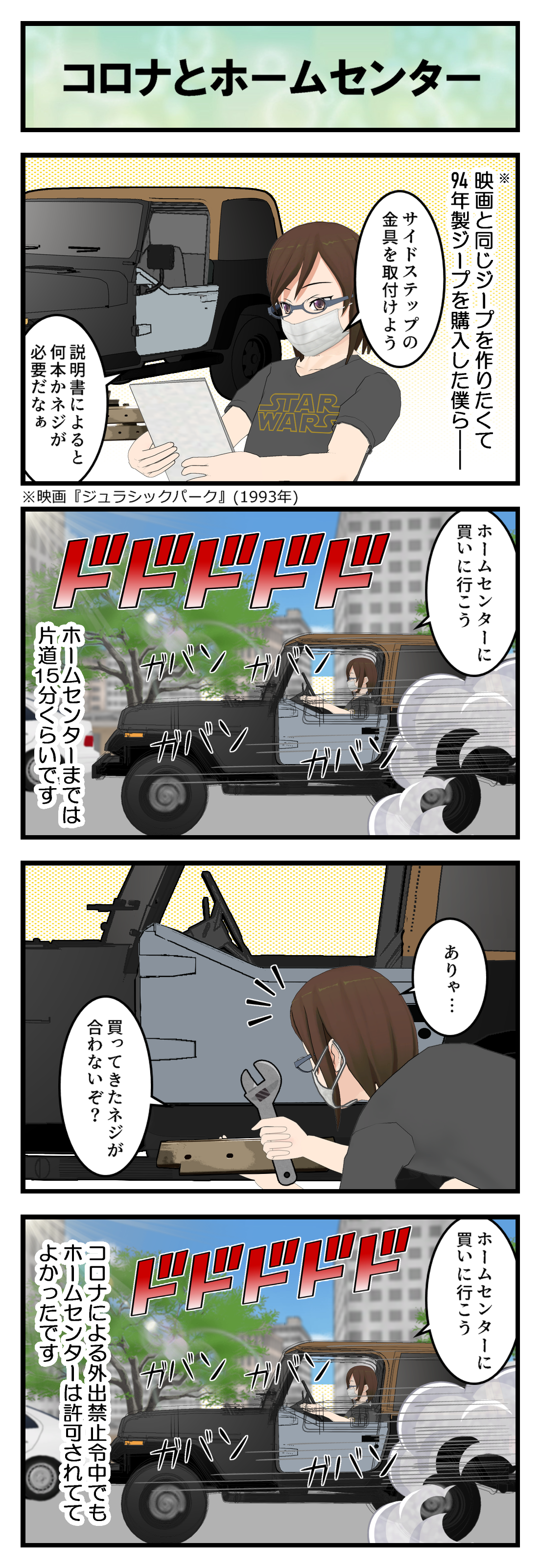 R806_サイドステップ3_001