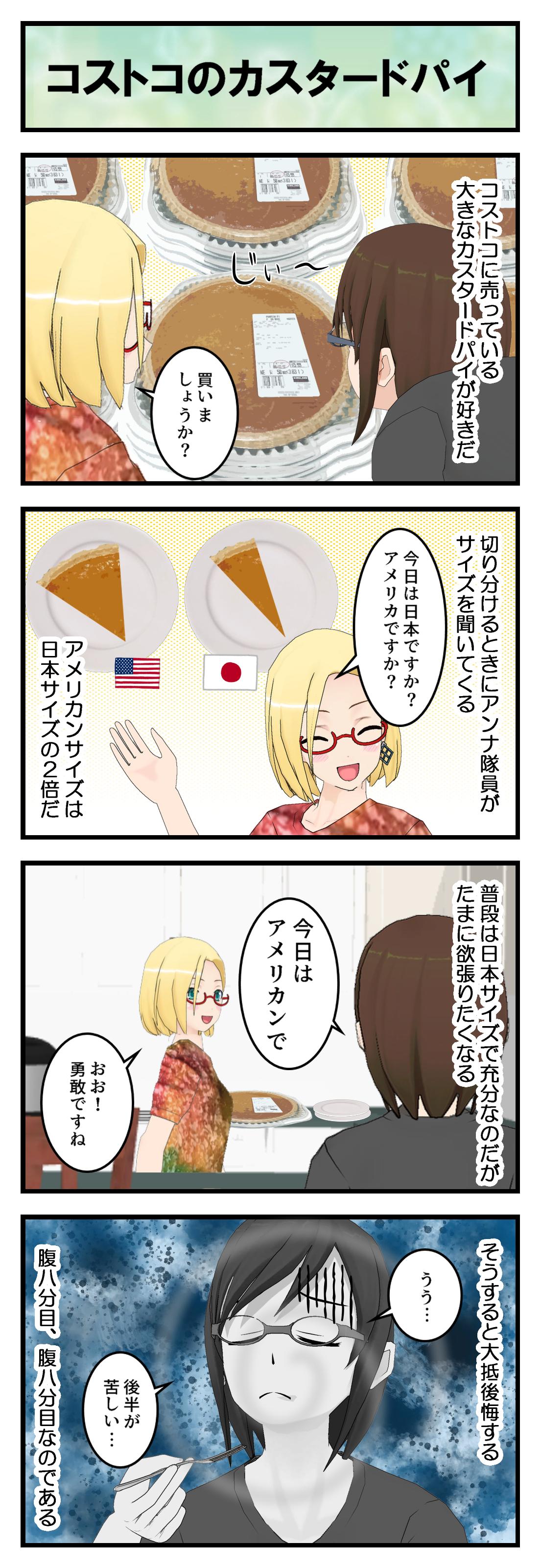 R687_カスタードパイ_001