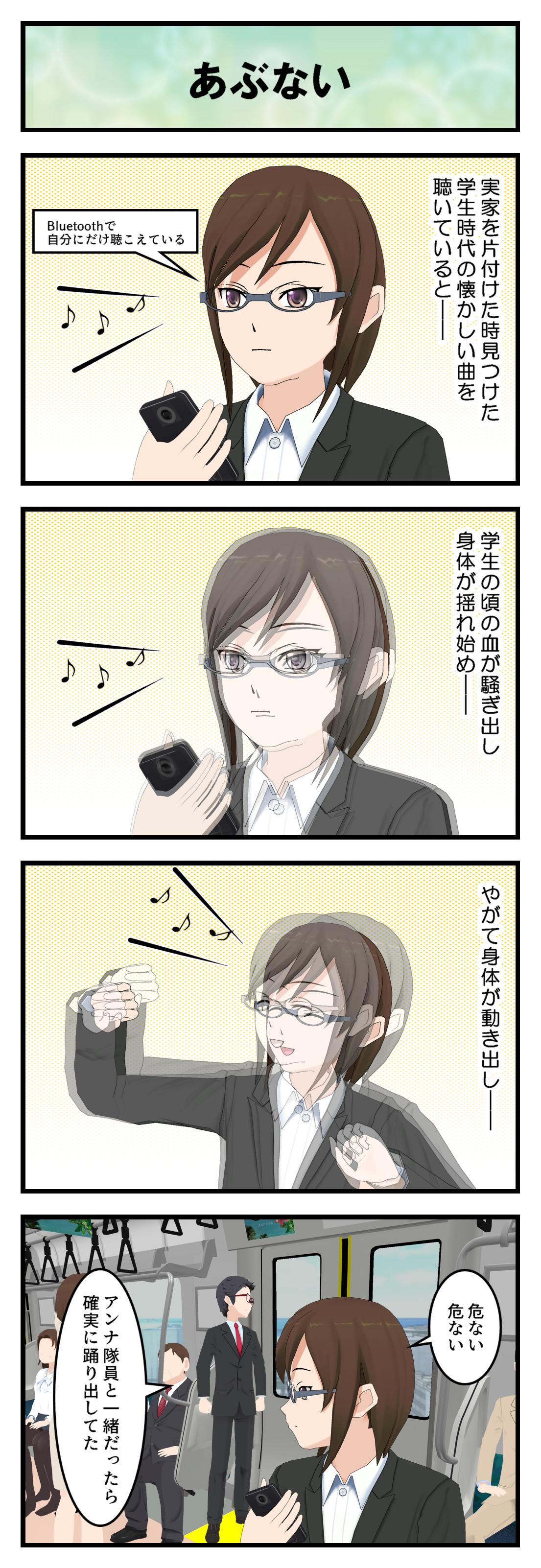Q199_電車踊り_001