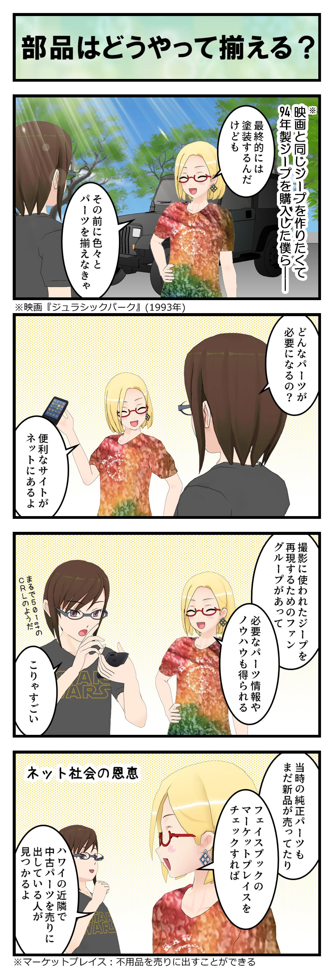 R718_パーツ集め_001