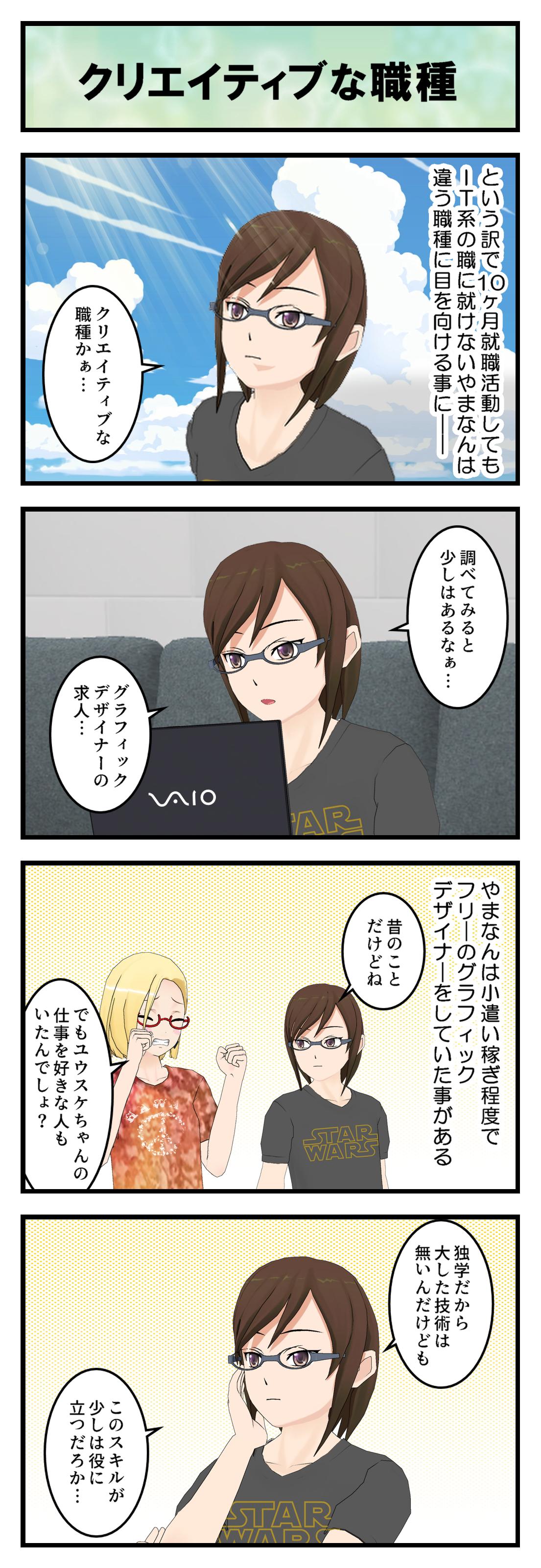 R529_どうする4_001