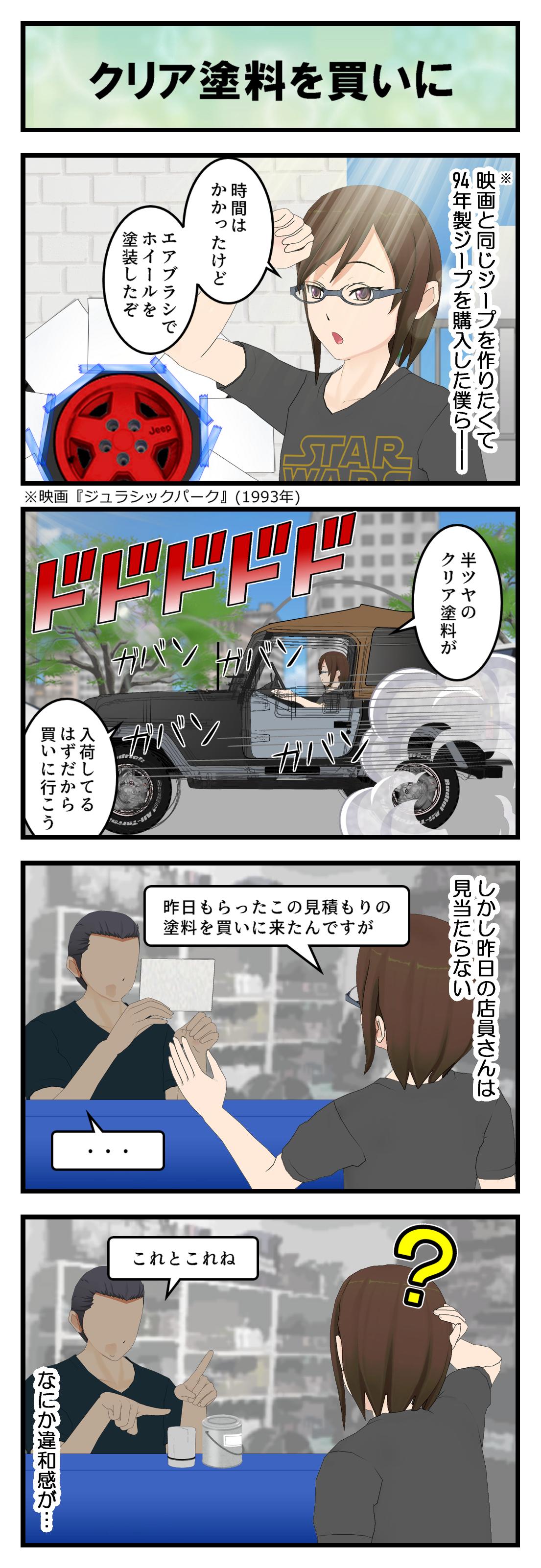 R851_タイヤ塗装9_001