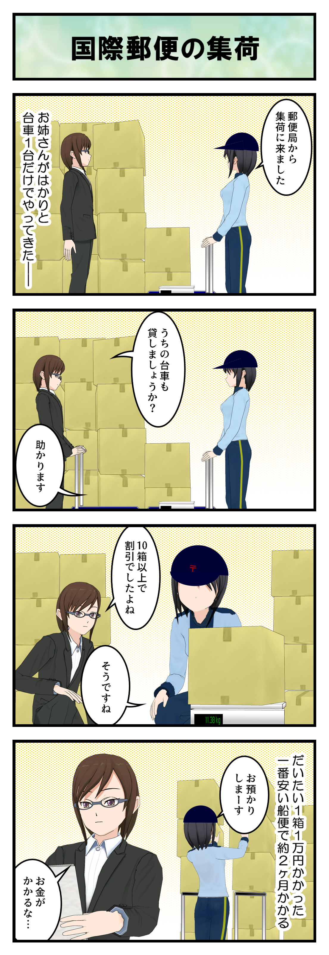 Q155_集荷_001