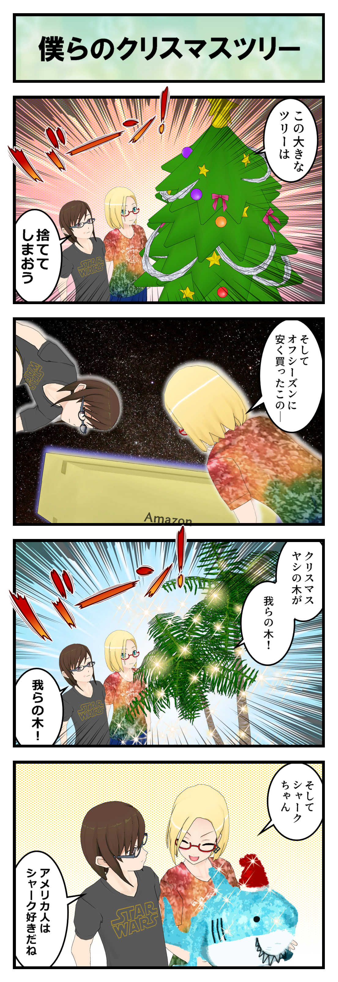 R860_クリスマスツリー_001