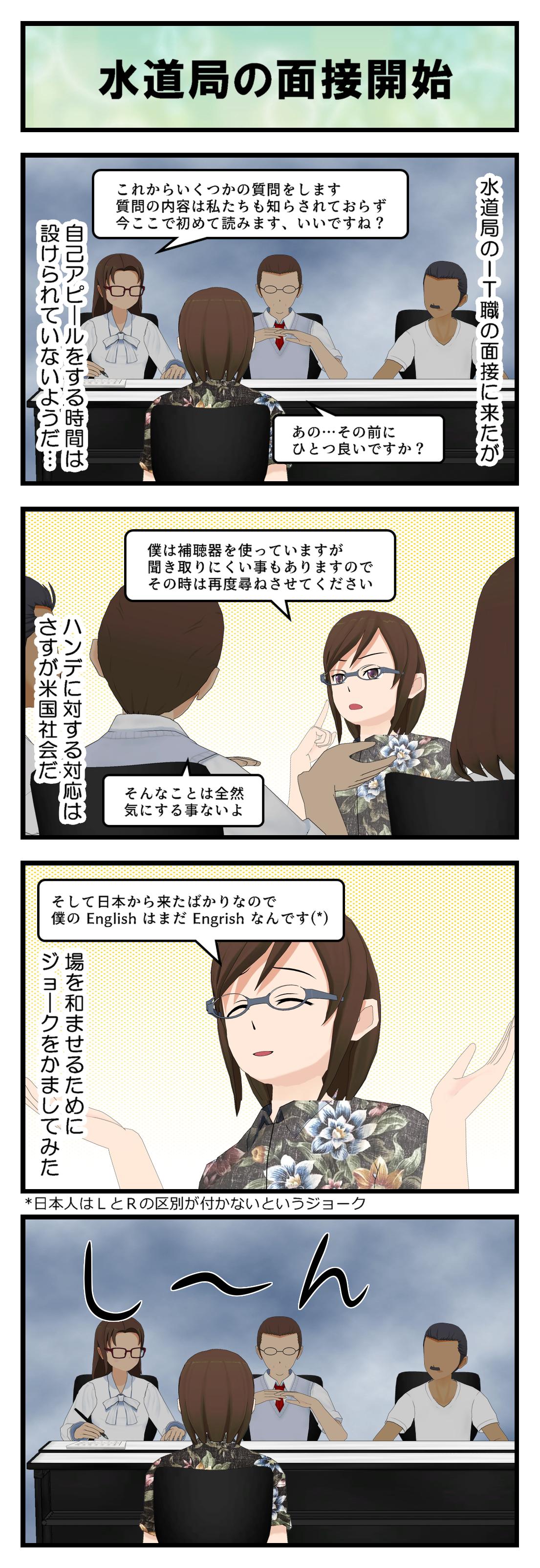 R461_水道局面接2_001