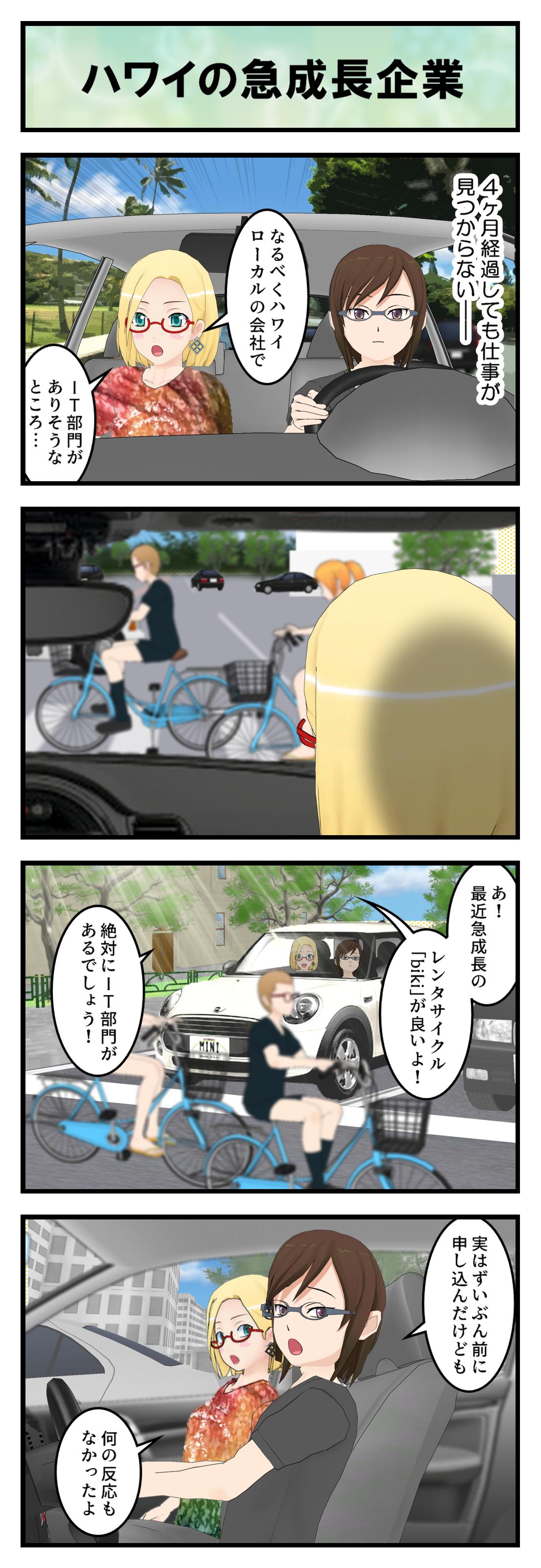 R443_BIKI_001