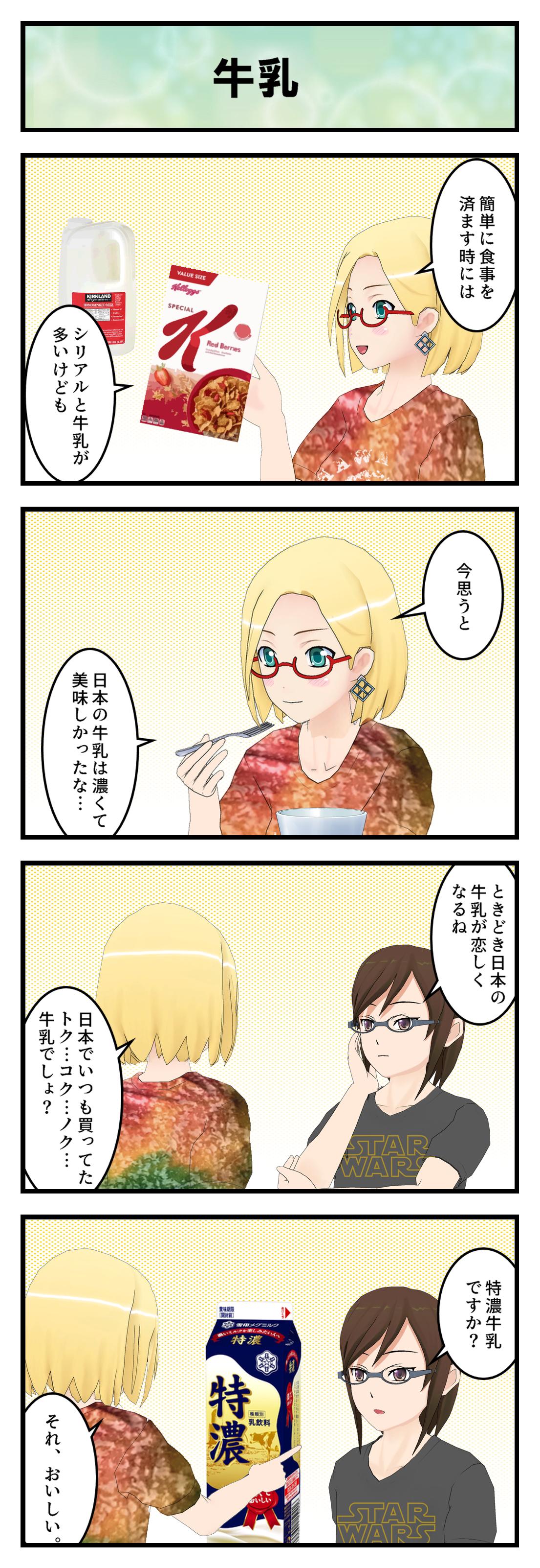 R588_とくのう牛乳_001