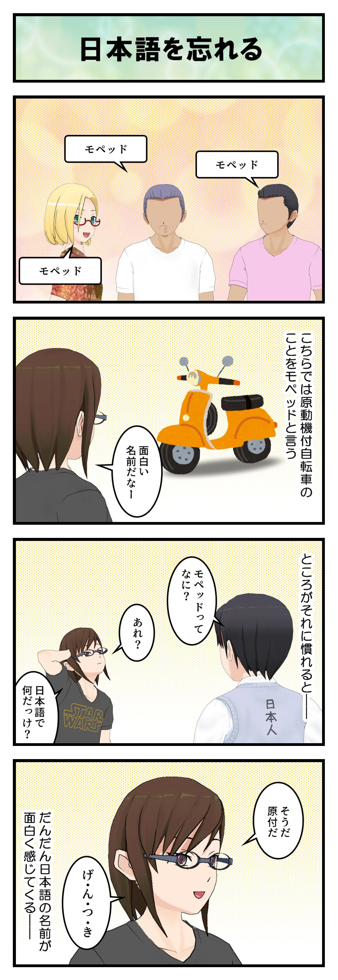 R279_日本語を忘れる_001
