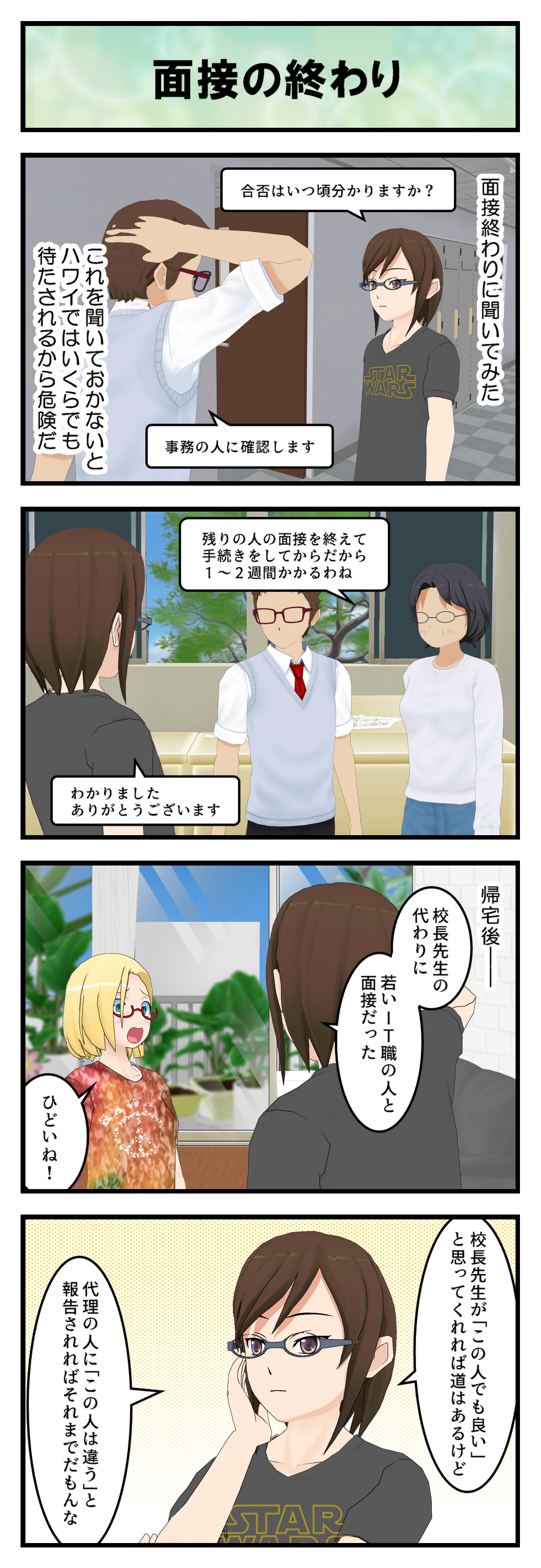R486_高校6面接終わり_001