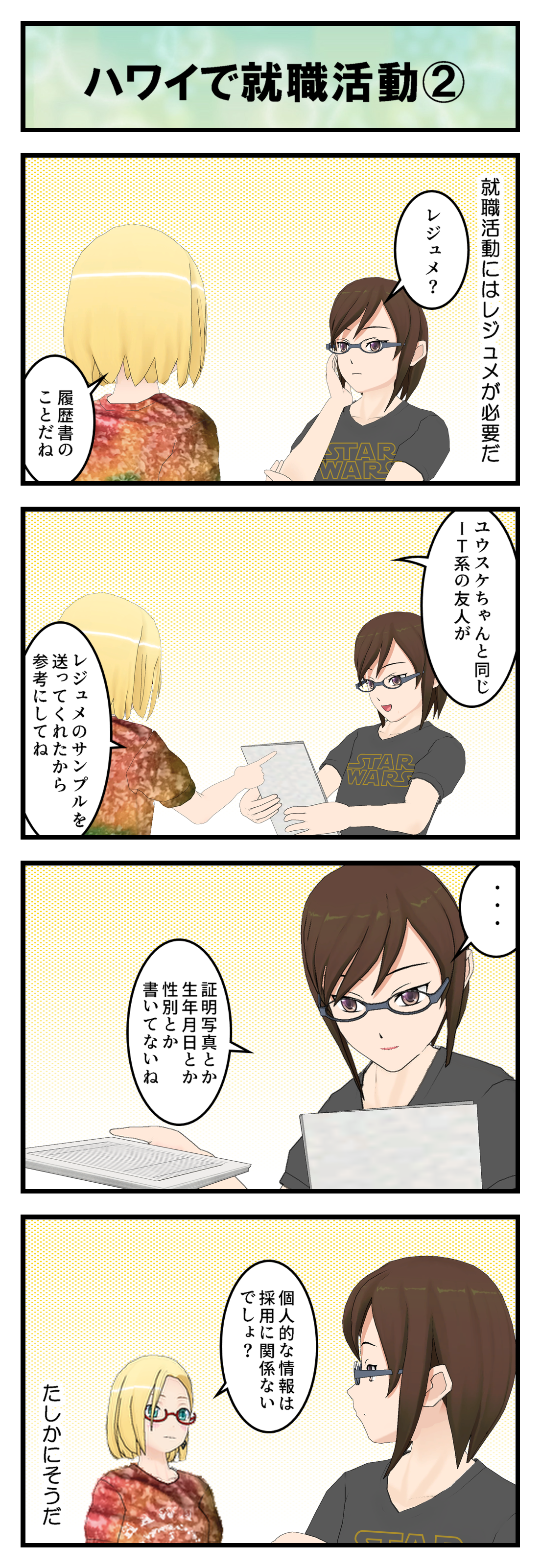 R401_就職活動のこと②レジュメ_001