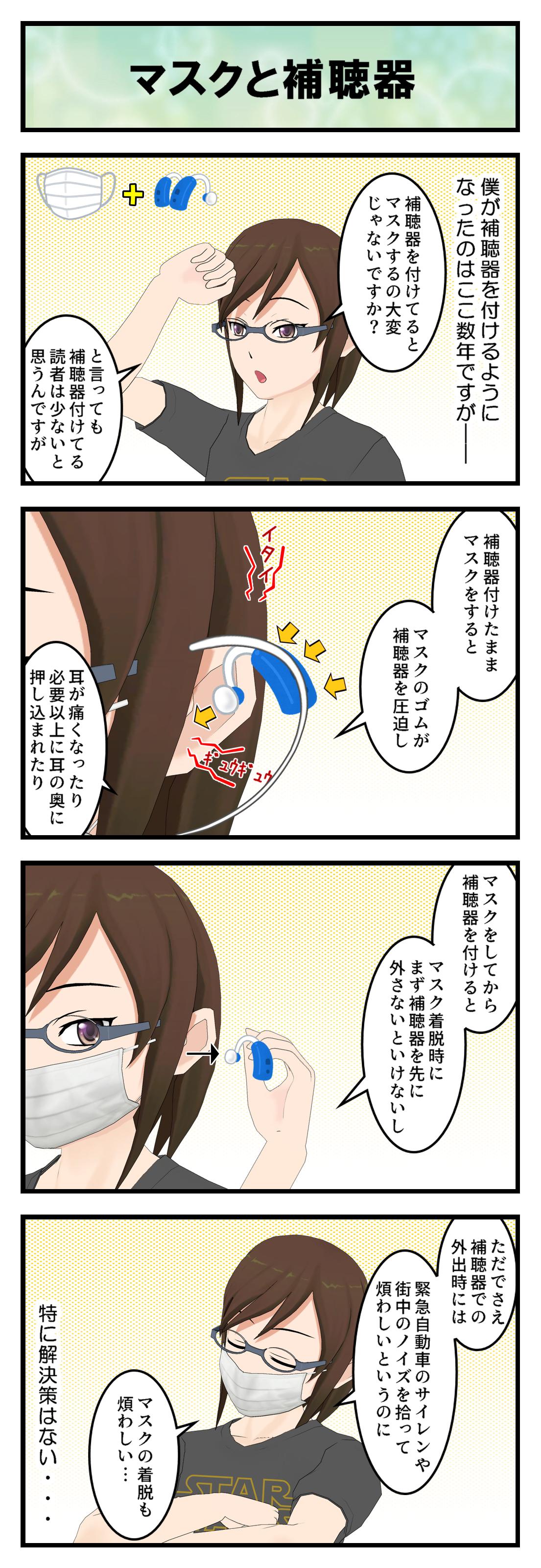 R665_マスクと補聴器_001