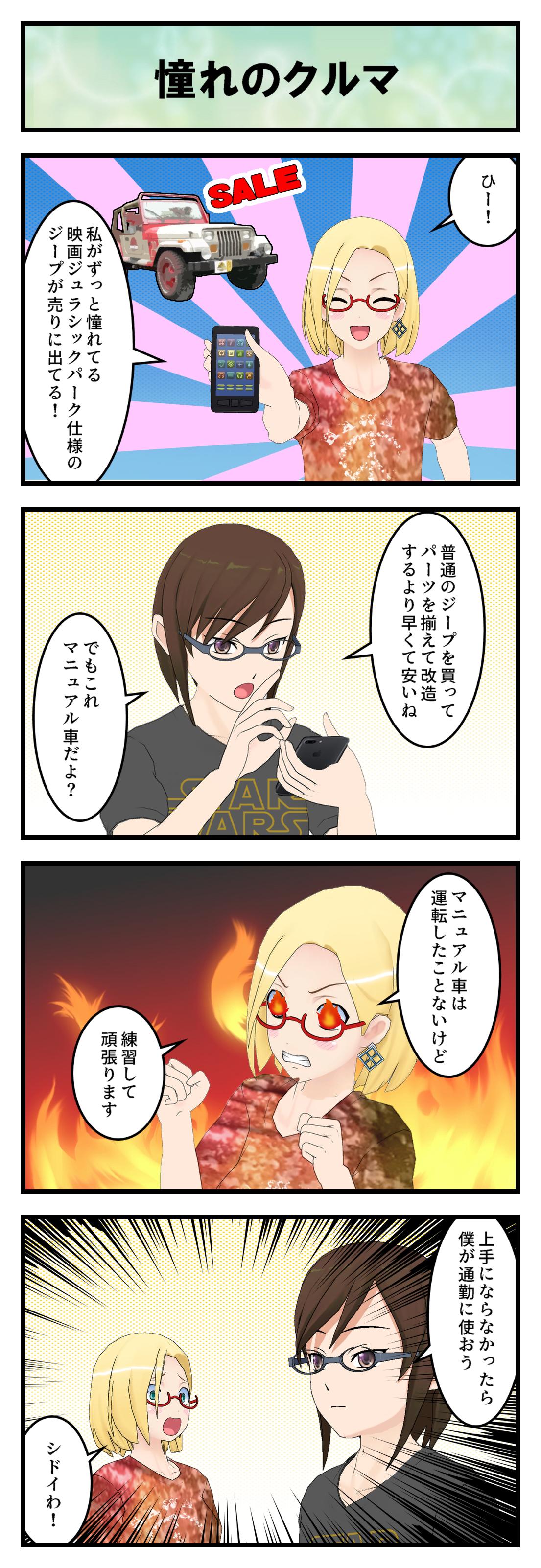 R583_ジープ_001