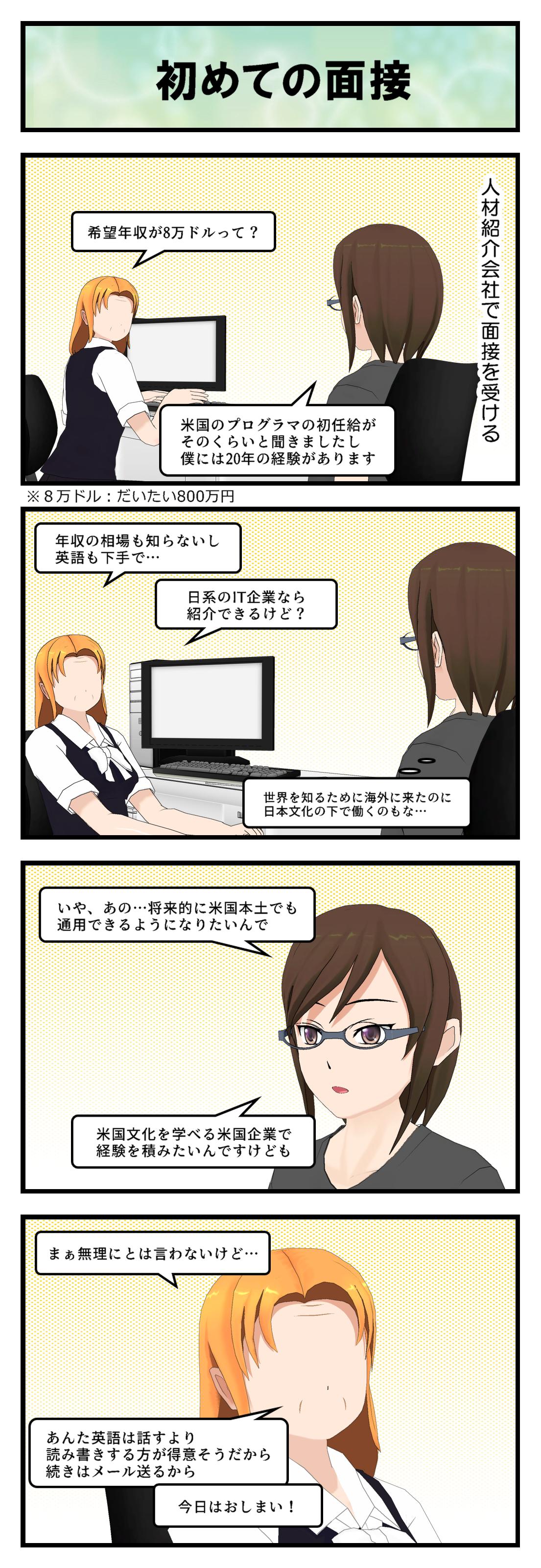 R418_面接_001