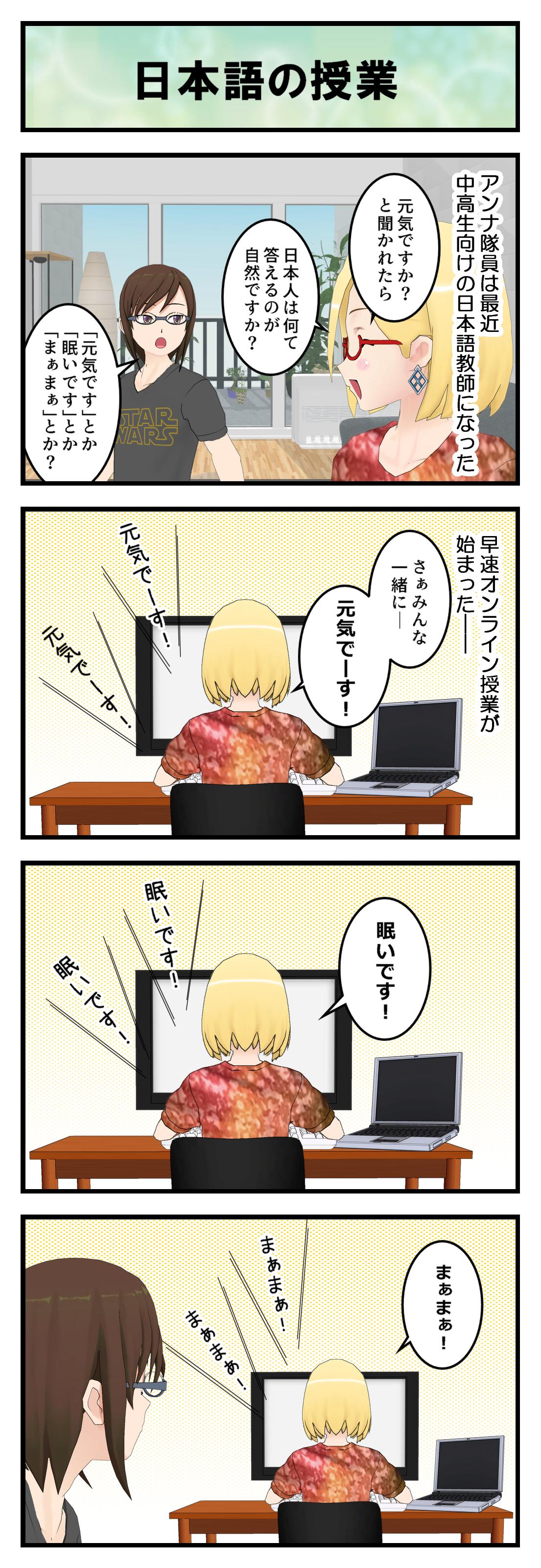 R867_日本語の先生_001