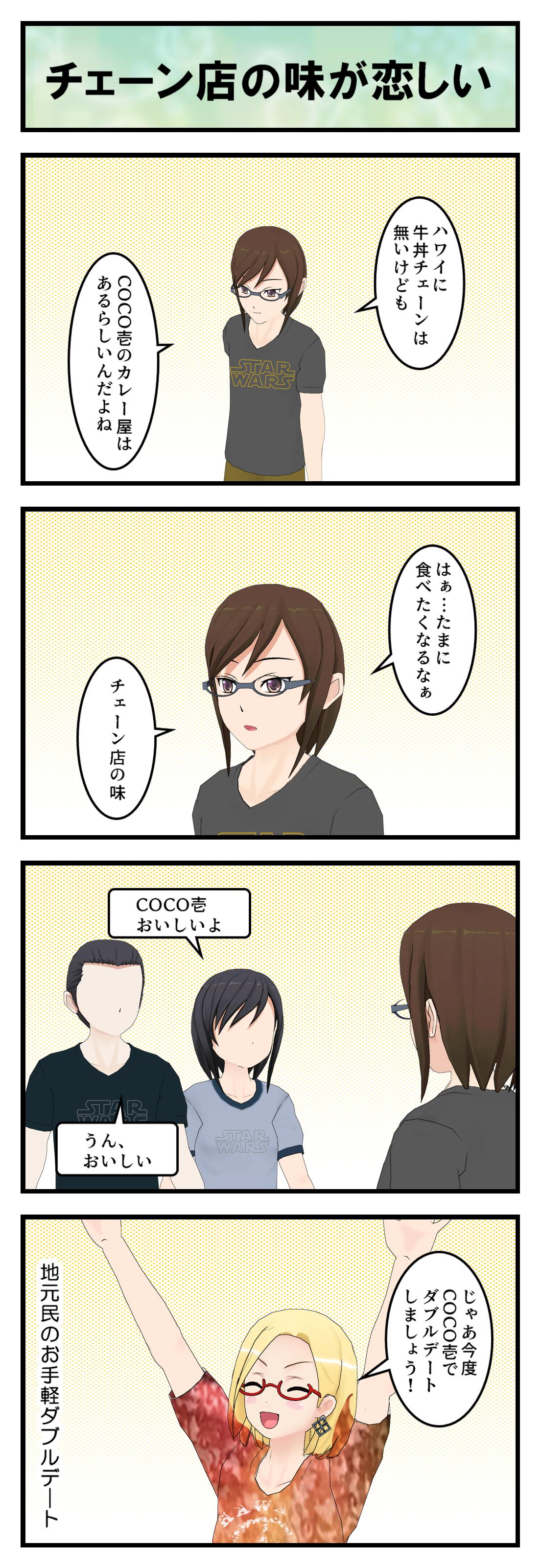 R286_COCO壱_001