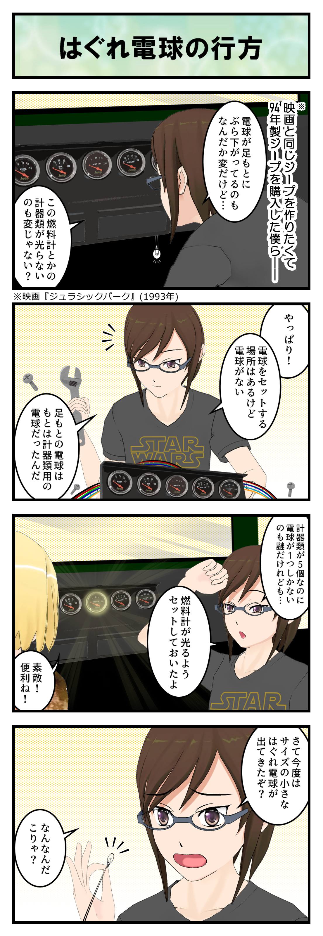 R766_ぶら下がりライト2_001