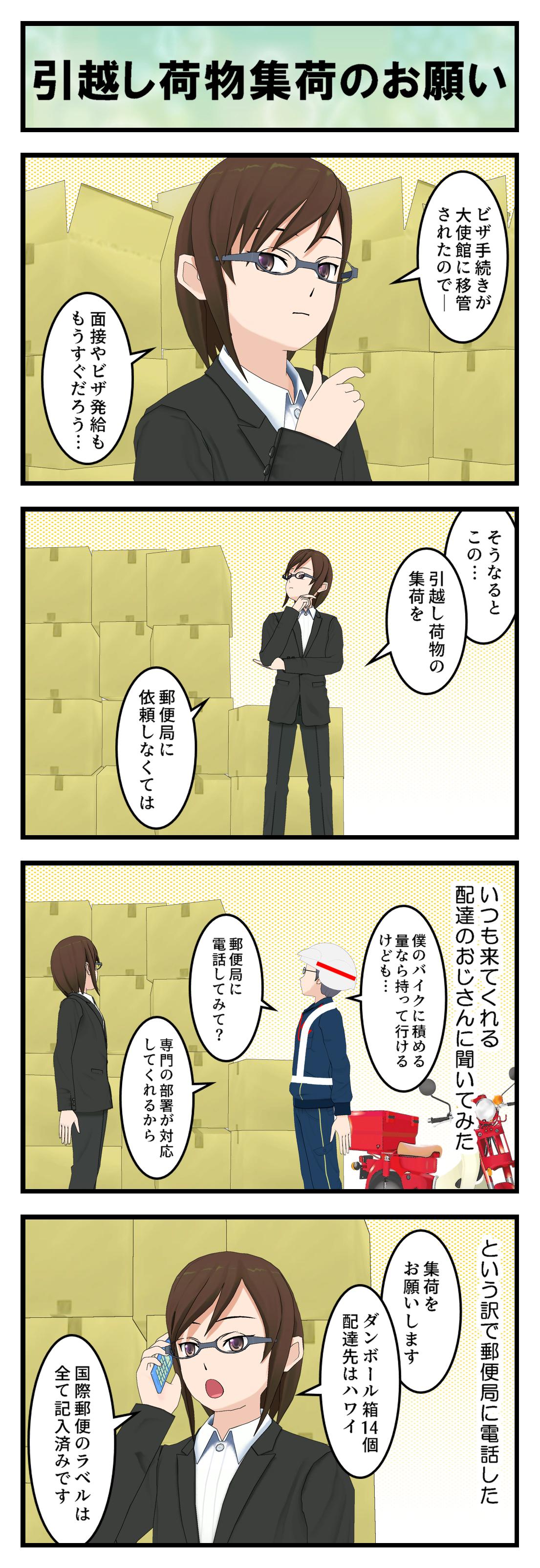Q154_集荷願い_001
