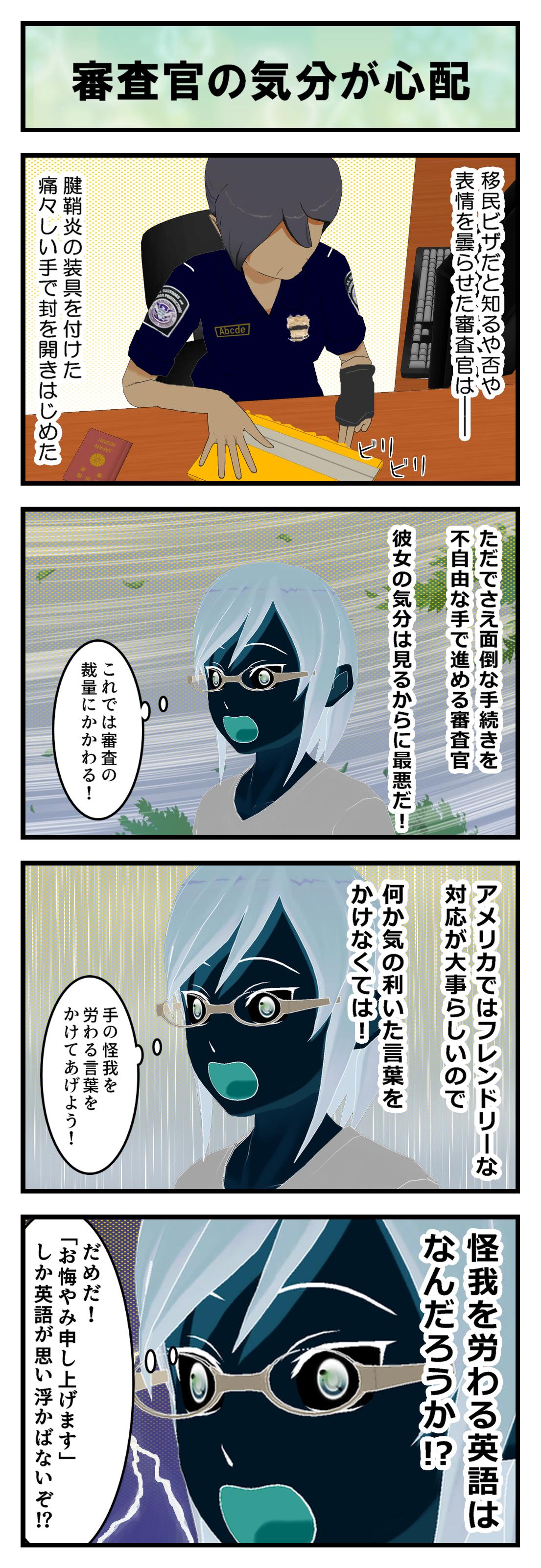 R004_審査官の心象が心配_001
