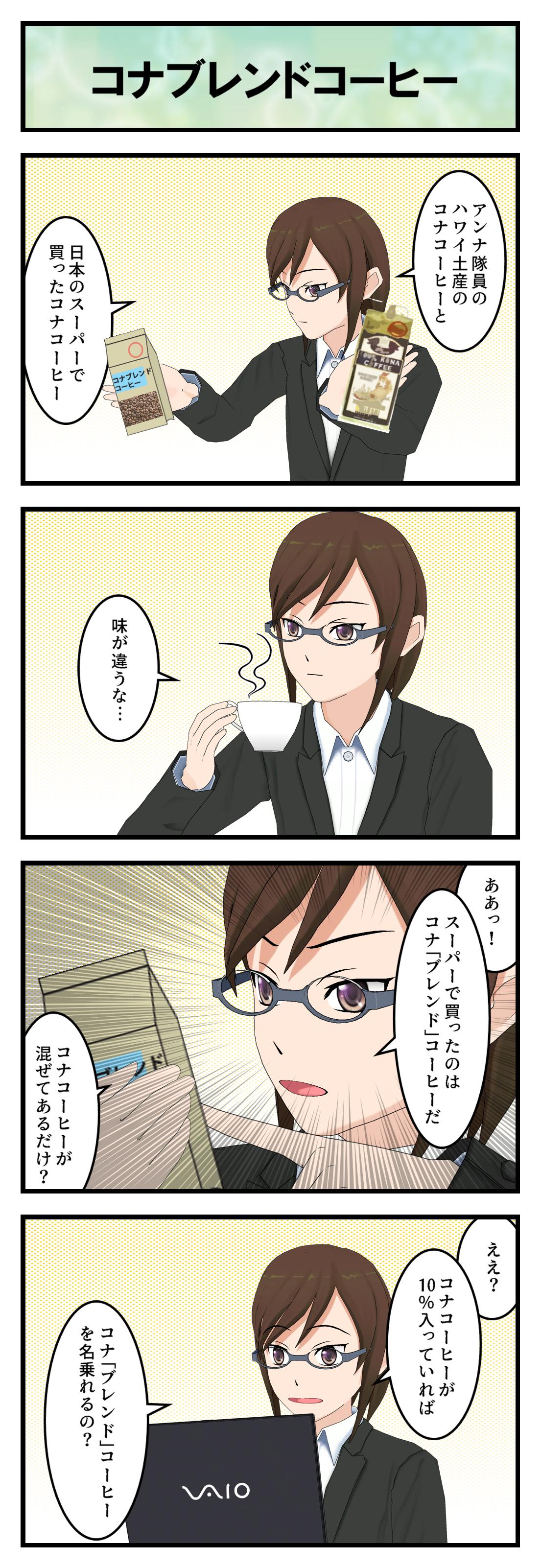 Q174_コナコーヒー_001