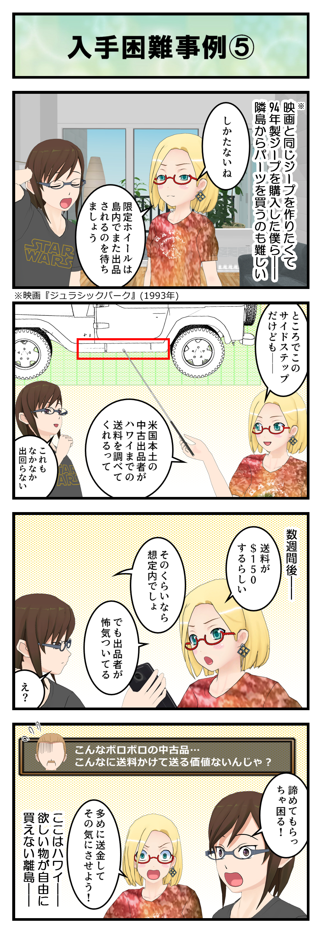 R726_入手困難事例5_001