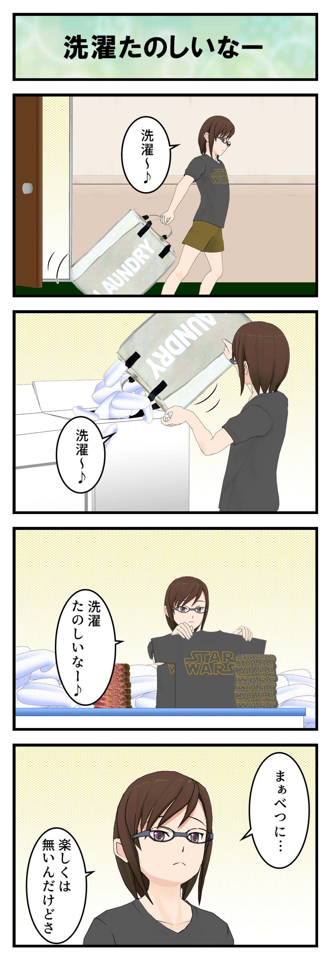 R213_洗濯たのしいなー_001