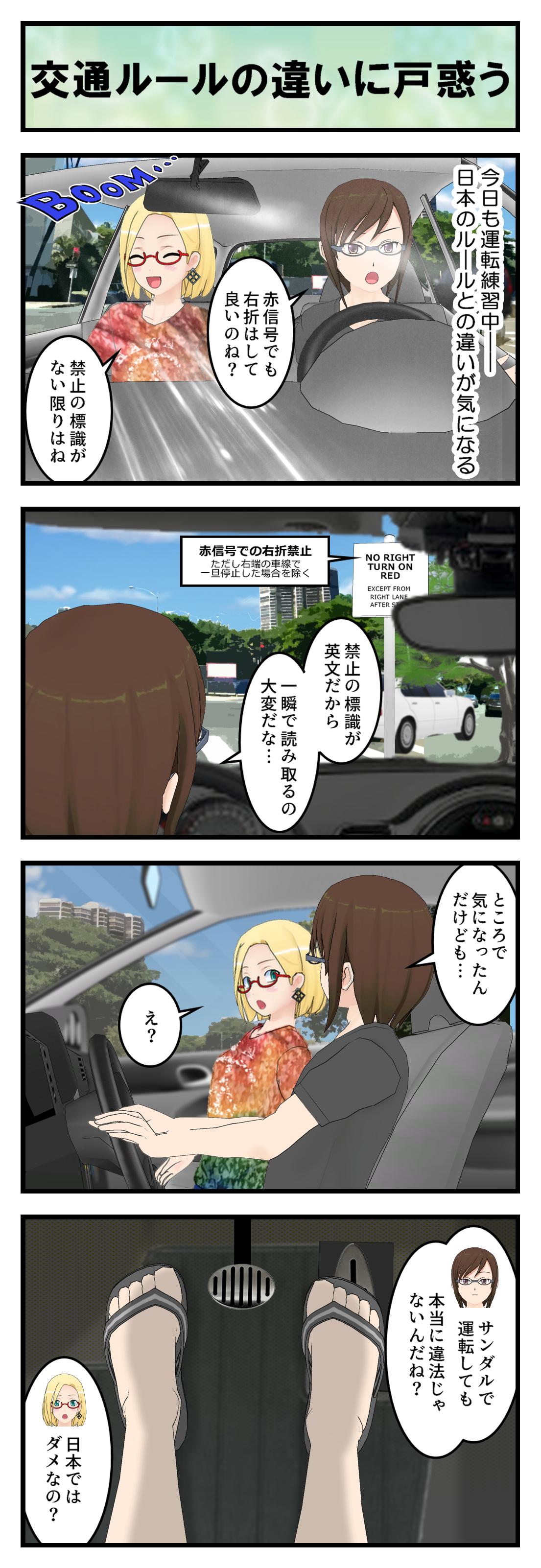 R080_サンダル運転_001