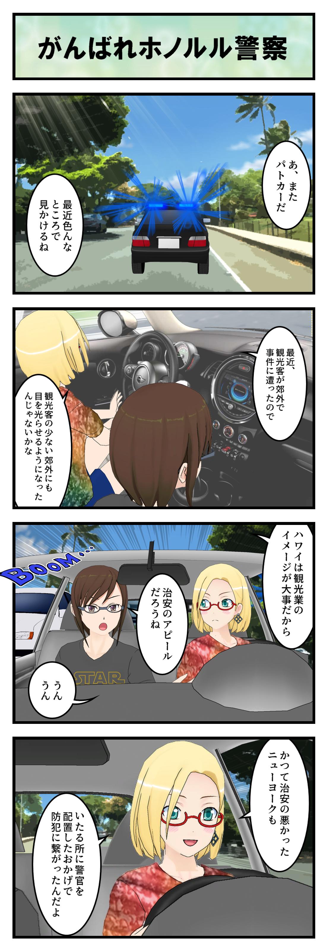R087_がんばれホノルル警察_001