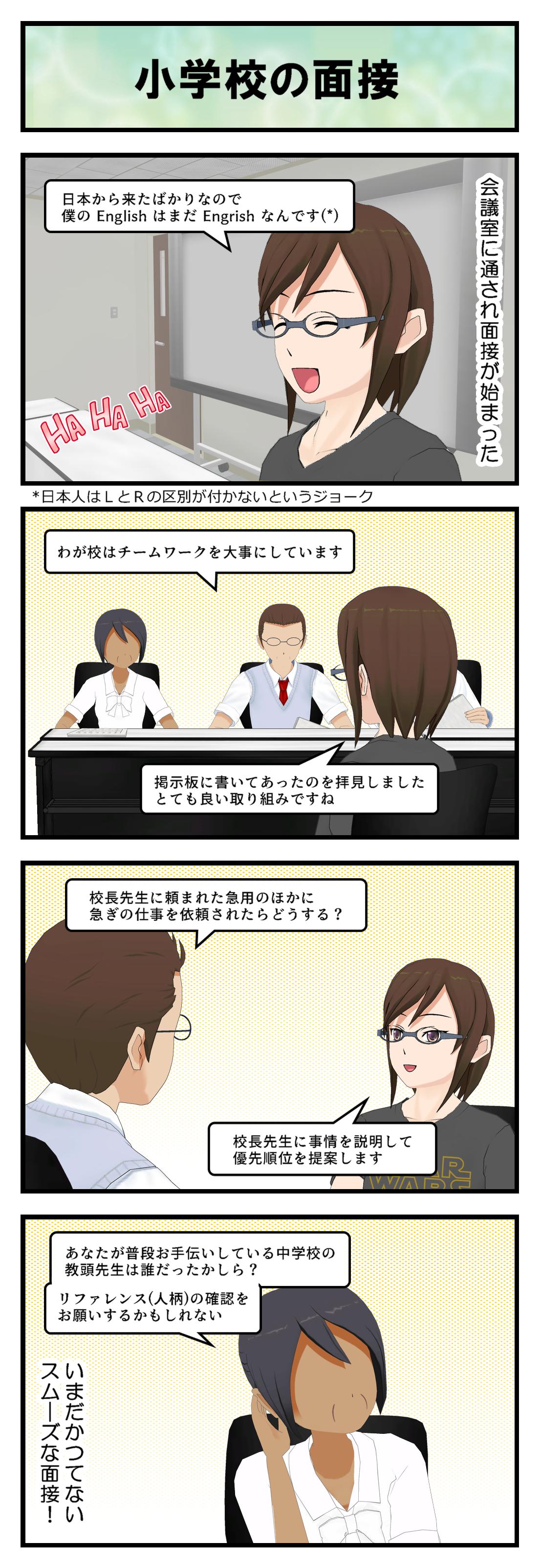 R496_S小学校3_001