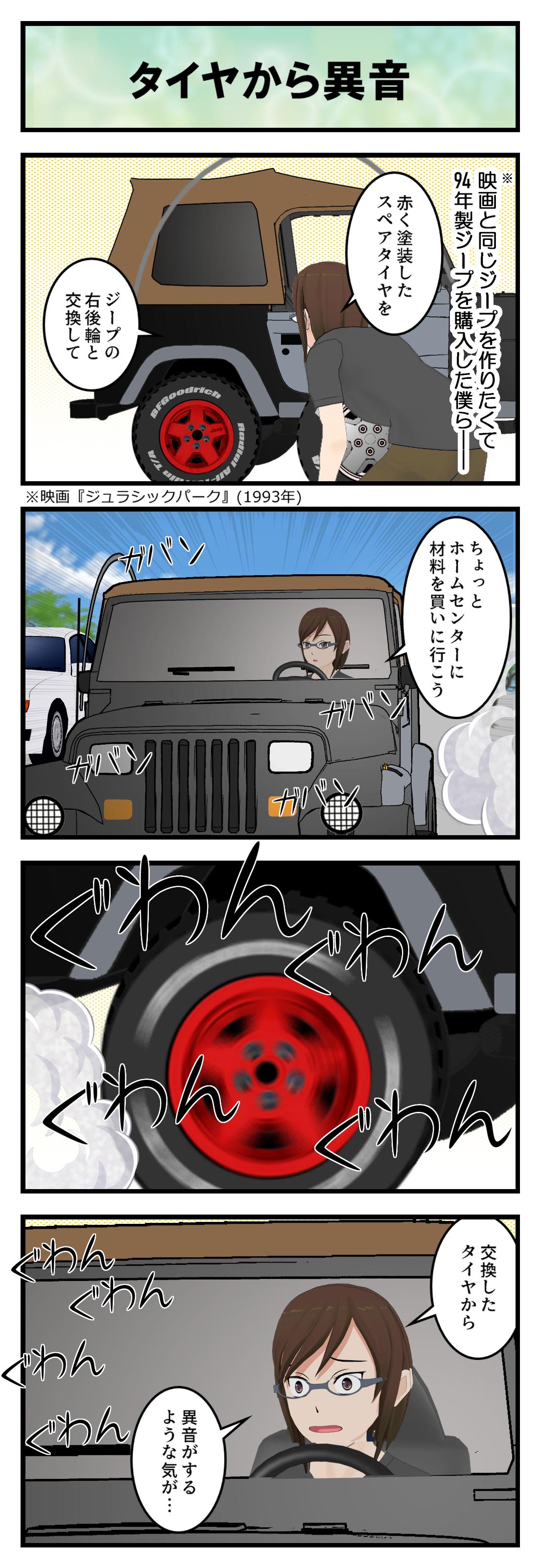 R854_タイヤ塗装12_001