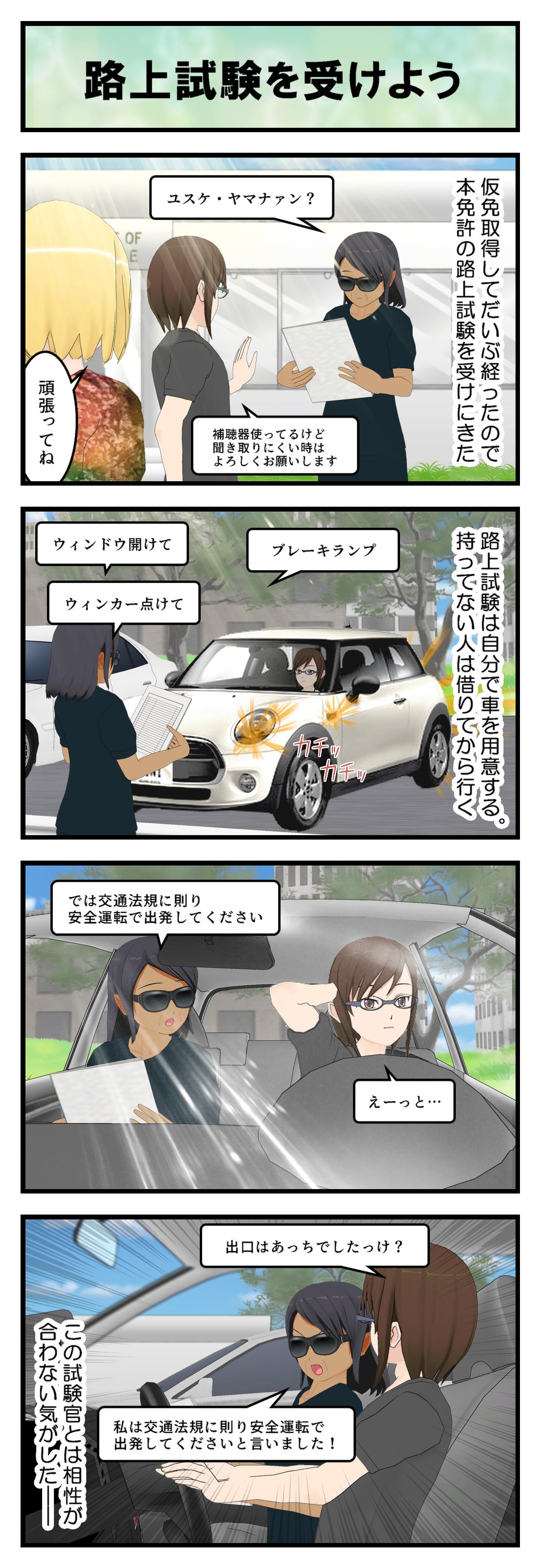 R095_路上試験_001